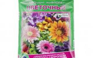 Цветочный грунт для комнатных растений